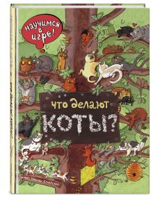 - Что делают коты обложка книги