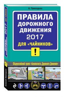 Приходько А. - ПДД 2017 для чайников обложка книги