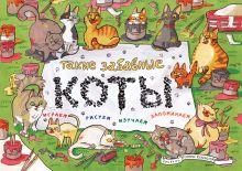 - Такие забавные коты обложка книги