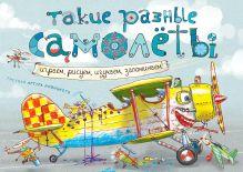 - Такие разные самолёты обложка книги