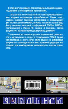 Обложка сзади Комментарии к Правилам дорожного движения РФ на 2017 год Приходько Алексей