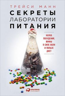 Манн Т. - Секреты лаборатории питания: Наука похудения, мифы о силе воли и пользе диет обложка книги