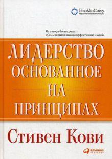 Кови С. - Лидерство, основанное на принципах обложка книги