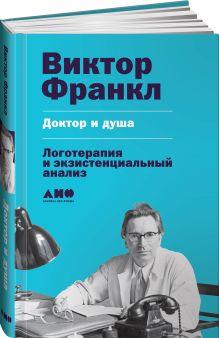 Франкл В. - Доктор и душа: Логотерапия и экзистенциальный анализ обложка книги