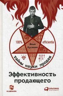 Кусакин И. - Эффективность продающего обложка книги