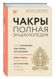 Анодея Джудит - Чакры: популярная энциклопедия для начинающих (новое оформление) обложка книги