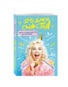 Купить Книга 100 дней счастья (Сочное настроение) 978-5-699-93735-6 Издательство u0022Эксмоu0022 ООО