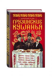 - Грузинские кушанья. Разные приготовления обложка книги