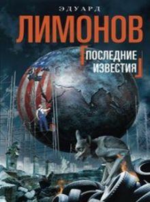 Лимонов Э - Последние известия обложка книги