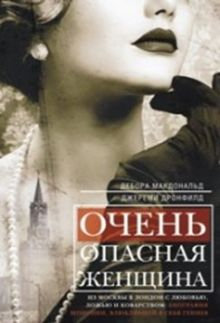 Макдональд Д., Дронфилд Дж. - Очень опасная женщина. Из Москвы в Лондон с любовью, ложью и коварством: биография шпионки, влюблявш обложка книги