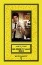 Желтый дракон Цзяо