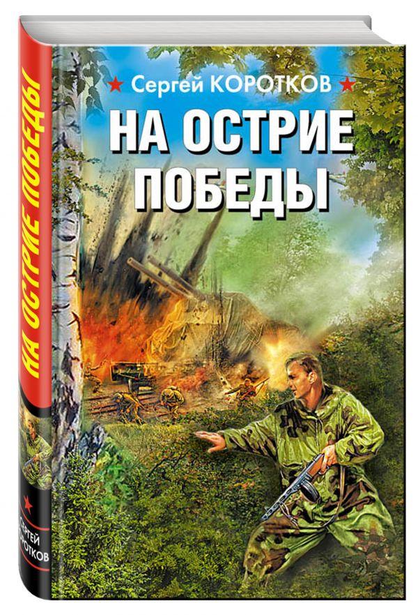 На острие победы Коротков С.А.