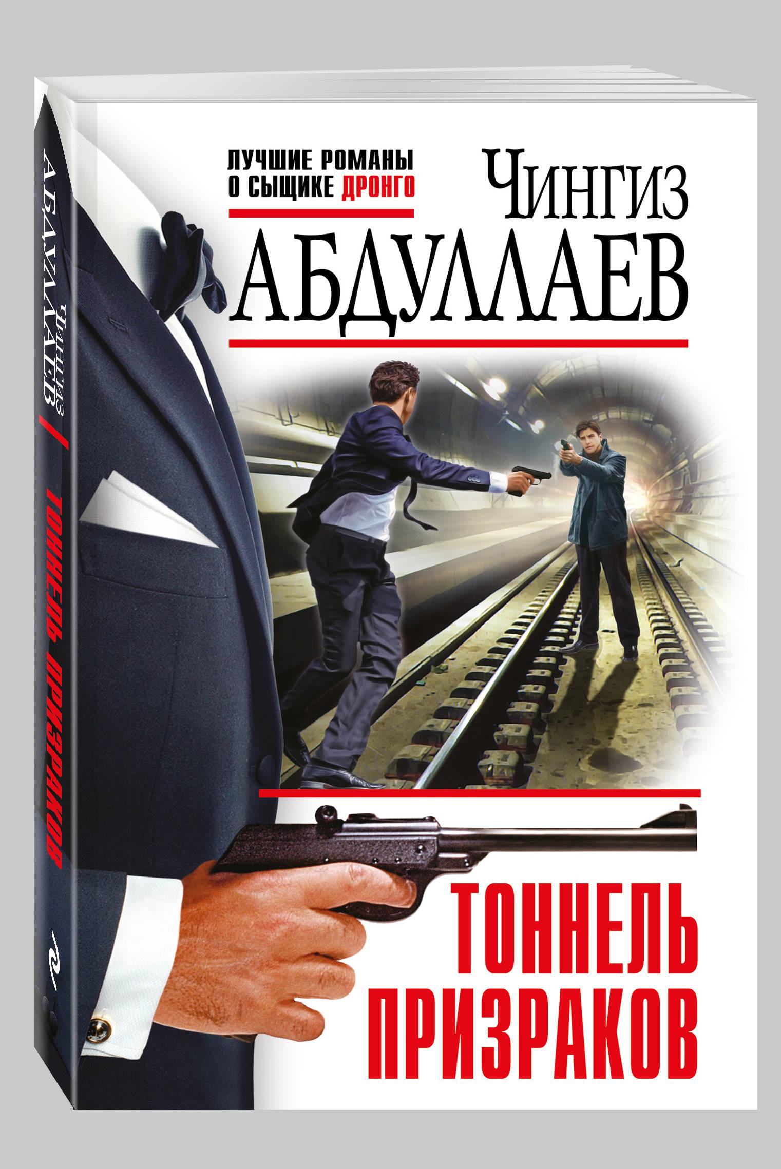 Тоннель призраков ( Абдуллаев Ч.А.  )