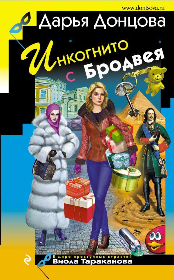 Инкогнито с Бродвея. Донцова Дарья