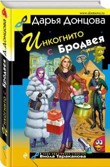 Донцова Д.А. - Инкогнито с Бродвея обложка книги