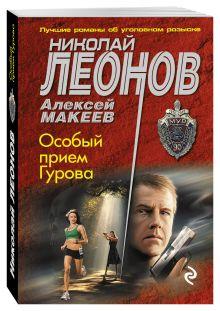 Леонов Н.И., Макеев А.В. - Особый прием Гурова обложка книги