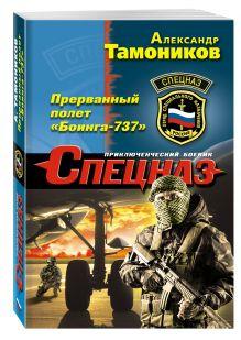 Тамоников А.А. - Прерванный полет «Боинга-737» обложка книги