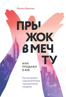 Воронин М. - Прыжок в мечту, или Продажи в B2B. Как выигрывать в два раза больше корпоративных тендеров обложка книги