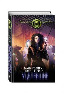 Гелприн М., Гофри Ю. - Уцелевшие обложка книги