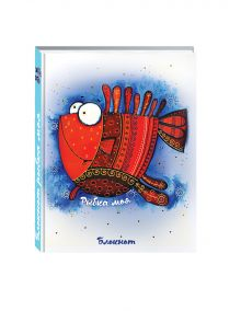 - Сказкотерапия Рыбка моя. Блокнот А6 обложка книги