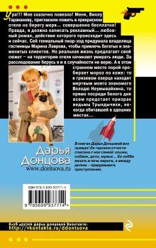 Обложка сзади В когтях у сказки Дарья Донцова