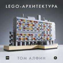 Алфин Т. - ЛЕГО-архитектура обложка книги
