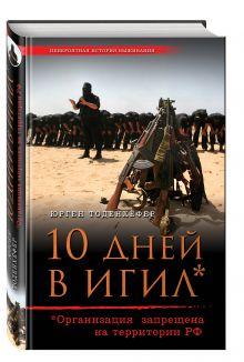 Тоденхёфер Ю. - 10 дней в ИГИЛ обложка книги