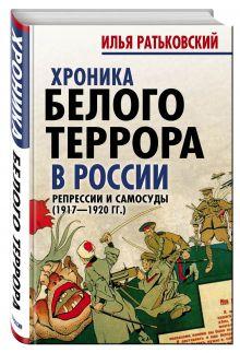 Ратьковский И.С. - Хроника белого террора в России. Репрессии и самосуды обложка книги