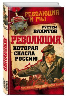 Вахитов Р.Р. - Революция, которая спасла Россию обложка книги
