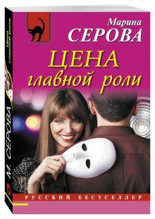 Серова М.С. - Цена главной роли обложка книги