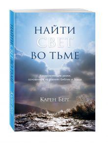 Карен Берг - Найти Свет во тьме. Вдохновляющие уроки, основанные на учениях Библии и Зоара обложка книги