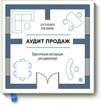 Разуваев С., Шишкина А. - Аудит продаж. Практическая инструкция для девелопера обложка книги