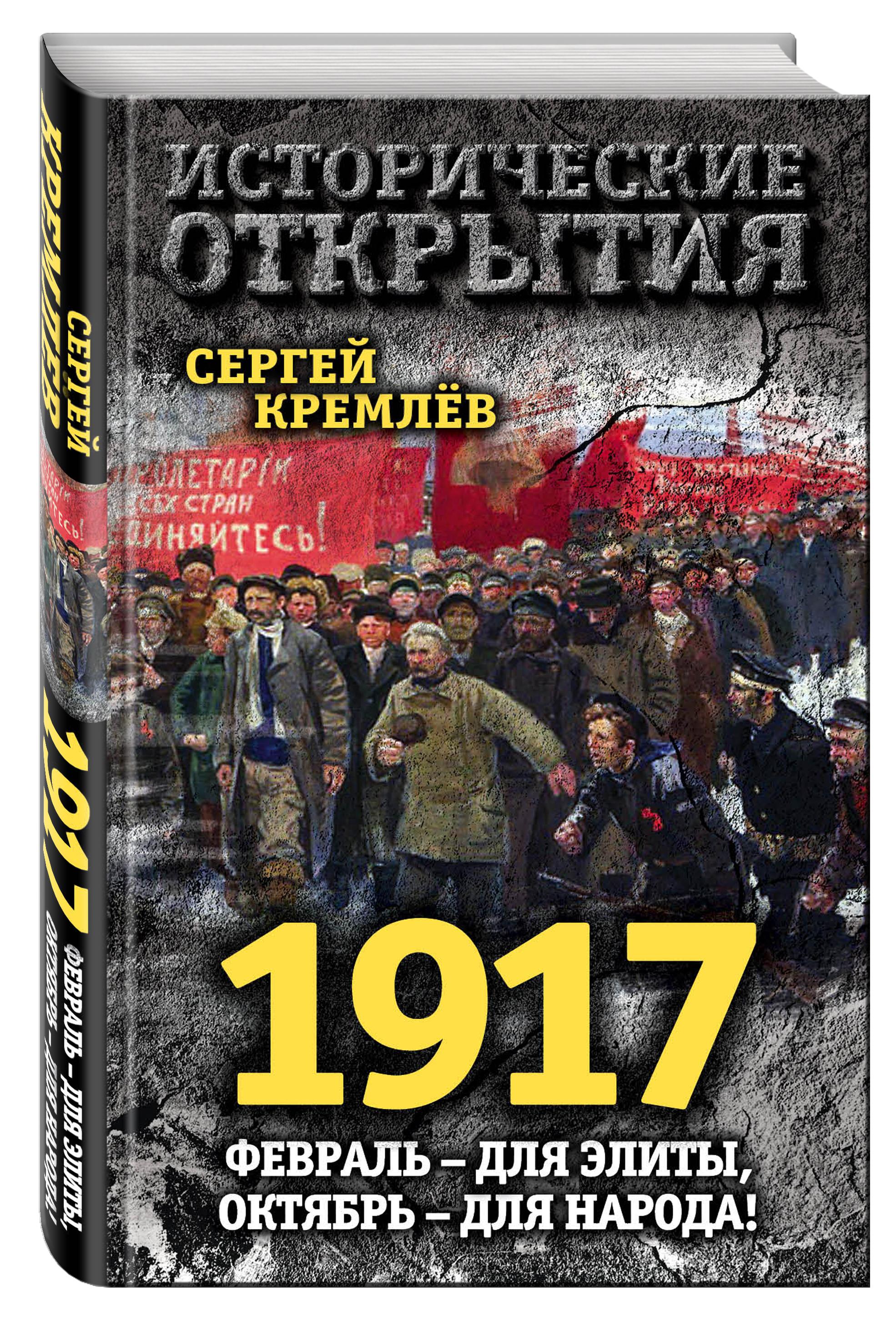 Кремлёв С. 1917. Февраль – для элиты, Октябрь – для народа! мельгунов с мартовские дни 1917 года