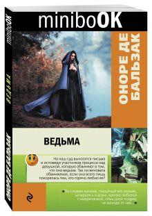 Ведьма обложка книги