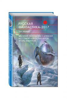 Русская фантастика-2017. Том первый