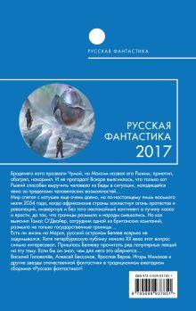 Обложка сзади Русская фантастика-2017. Том первый