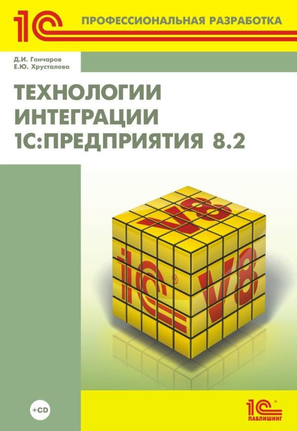 Технологии интеграции 1С:Предприятия (+диск) Д.И. Гончаров, Е.Ю. Хрусталева