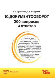 В.В. Лушников, А.В. Бондарев - 1С:Документооборот. 200 вопросов и ответов обложка книги