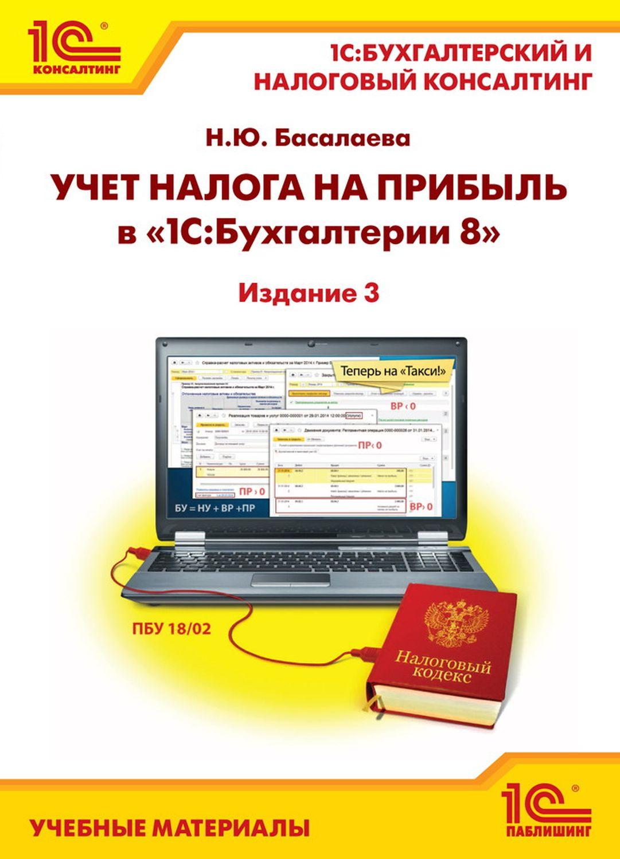 Учет налога на прибыль в «1С:Бухгалтерии 8». Издание 3