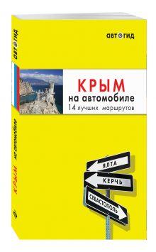 Головин В.Л. - Крым на автомобиле: 14 лучших маршрутов обложка книги