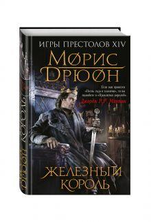 Железный король обложка книги