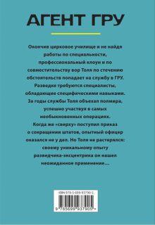 Обложка сзади Шут специального назначения Александр Шувалов
