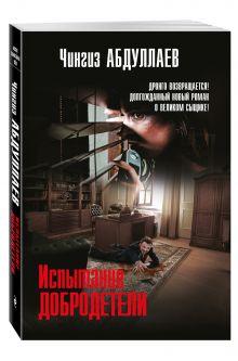 Абдуллаев Ч.А. - Испытание добродетели обложка книги