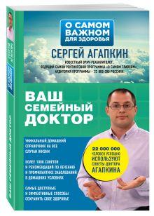 Агапкин С.Н. - Ваш семейный доктор обложка книги