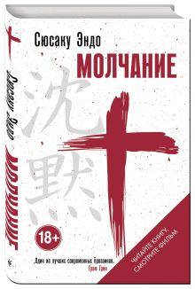 Эндо С. - Молчание обложка книги