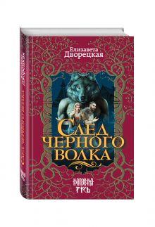Дворецкая Е. - След черного волка обложка книги