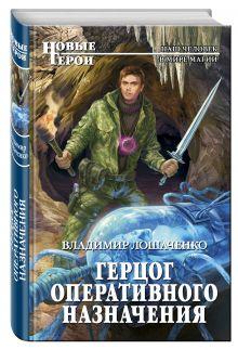 Лошаченко В.М. - Герцог оперативного назначения обложка книги
