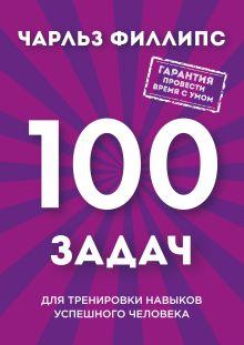 Быстрое и нестандартное мышление: 100 задач для тренировки навыков успешного человека