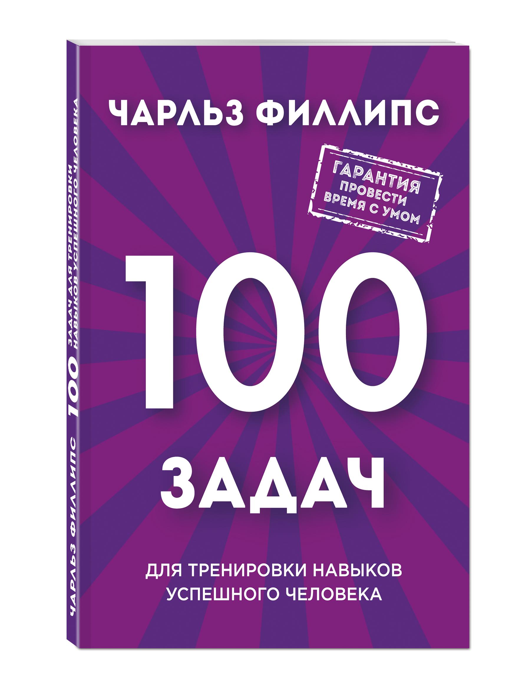 Быстрое и нестандартное мышление: 100 задач для тренировки навыков успешного человека (новое оформление) ( Филлипс Ч.  )