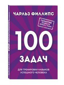 Филлипс Ч. - Быстрое и нестандартное мышление: 100 задач для тренировки навыков успешного человека (новое оформление) обложка книги